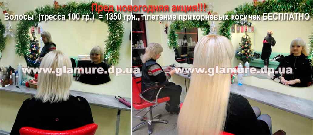 Мастер по наращиванию волос отзывы